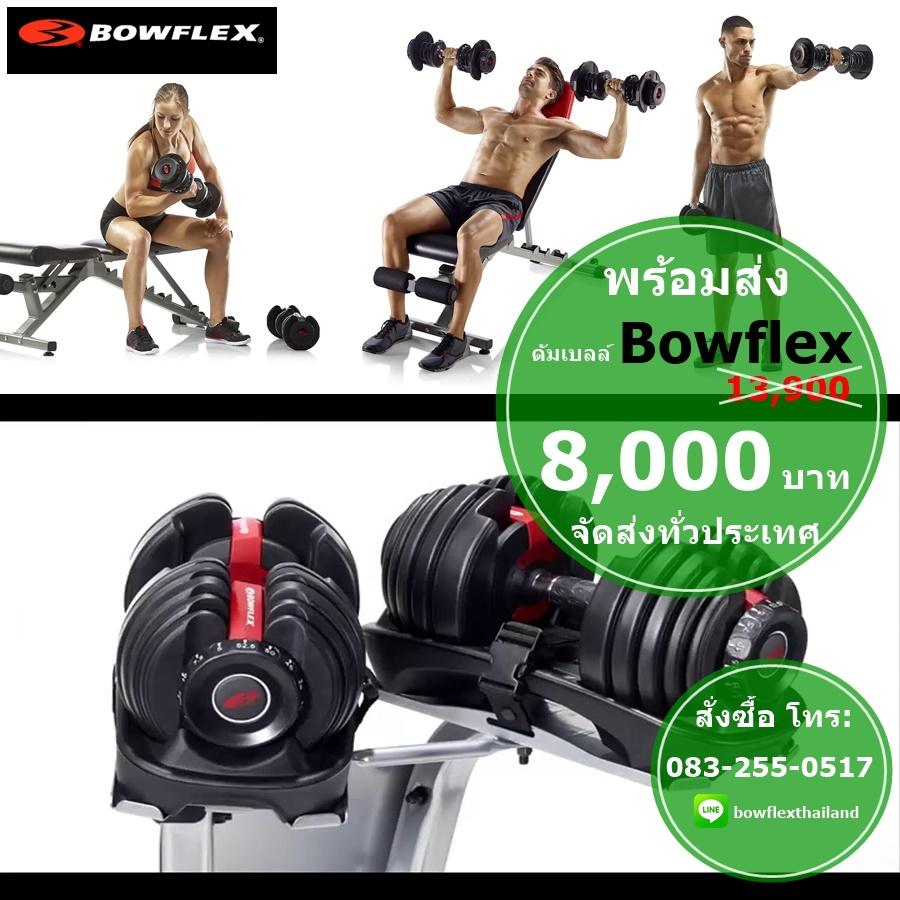 ขายดัมเบลปรับน้ำหนัก bowflex
